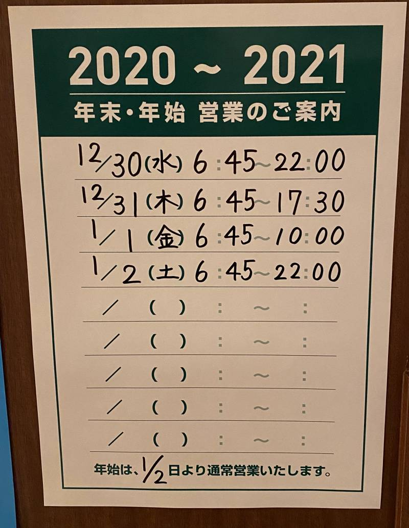 PRONT 静岡駅北口店 年末年始営業時間短縮について