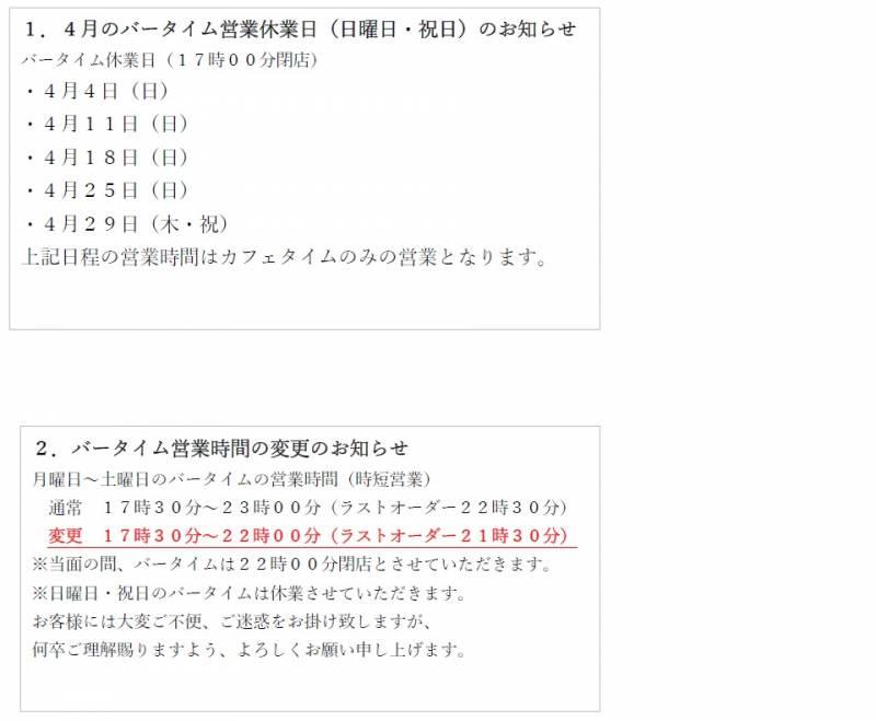 プロント静岡駅北店4月バータイム日曜日休業のお知らせ