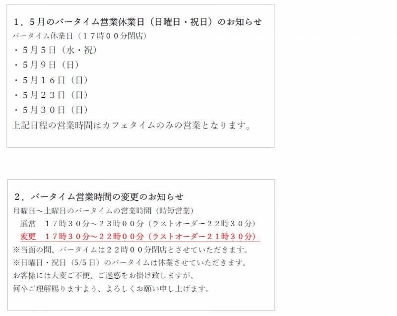 プロント静岡駅北店5月バータイム日曜日・祝日休業のお知らせ