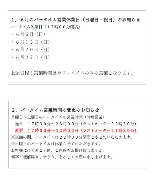 プロント静岡駅北店6月バータイム日曜日・祝日休業のお知らせ