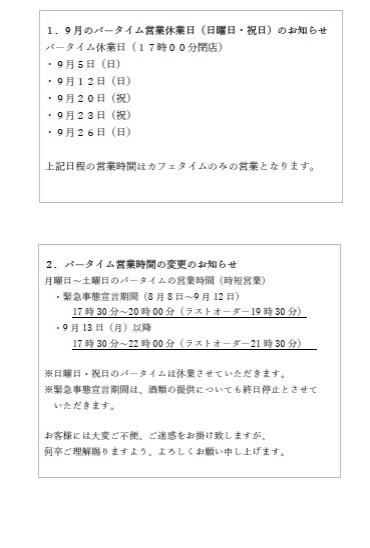 プロント静岡駅北店9月バータイム日曜日・祝日休業のお知らせ