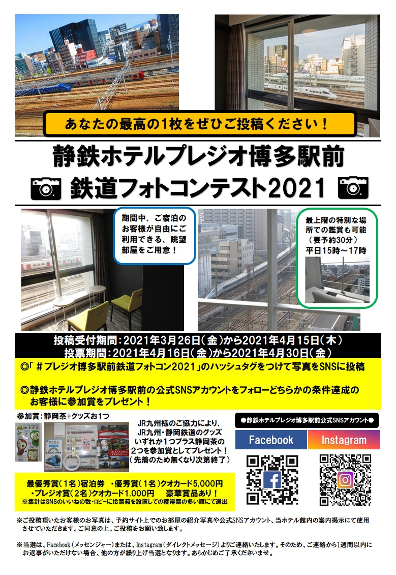 プレジオ博多駅前鉄道フォトコン2021 開催のお知らせ