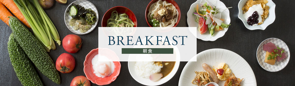 BREAKFAST 朝食