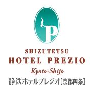 静鉄ホテルプレジオ[京都四条]