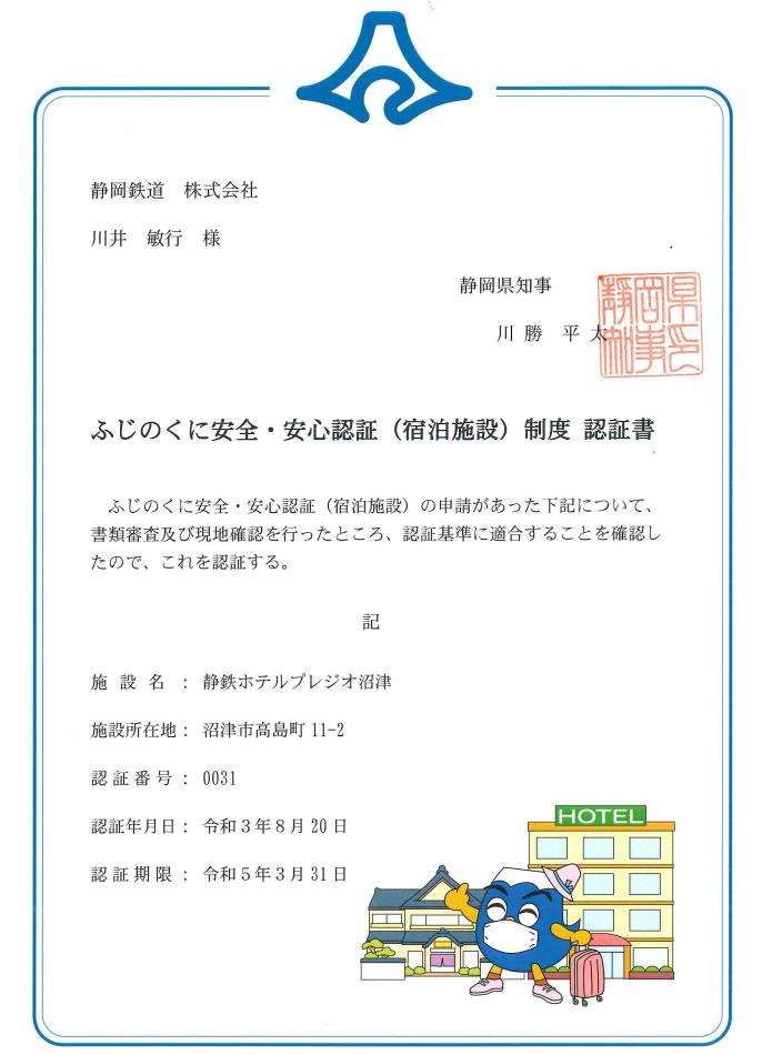 ふじのくに安全・安心認証制度の認証施設として認められました