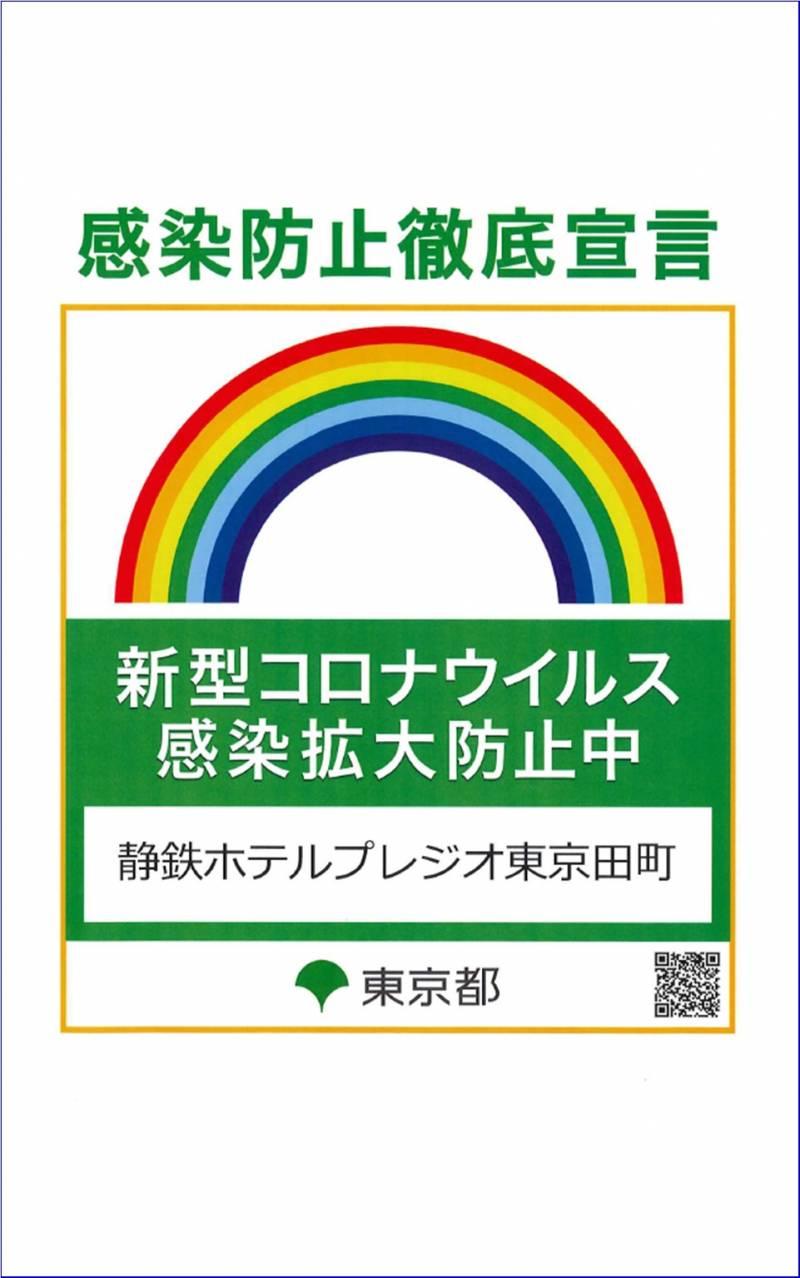 新型コロナウイルス感染拡大防止への取り組み【その③】