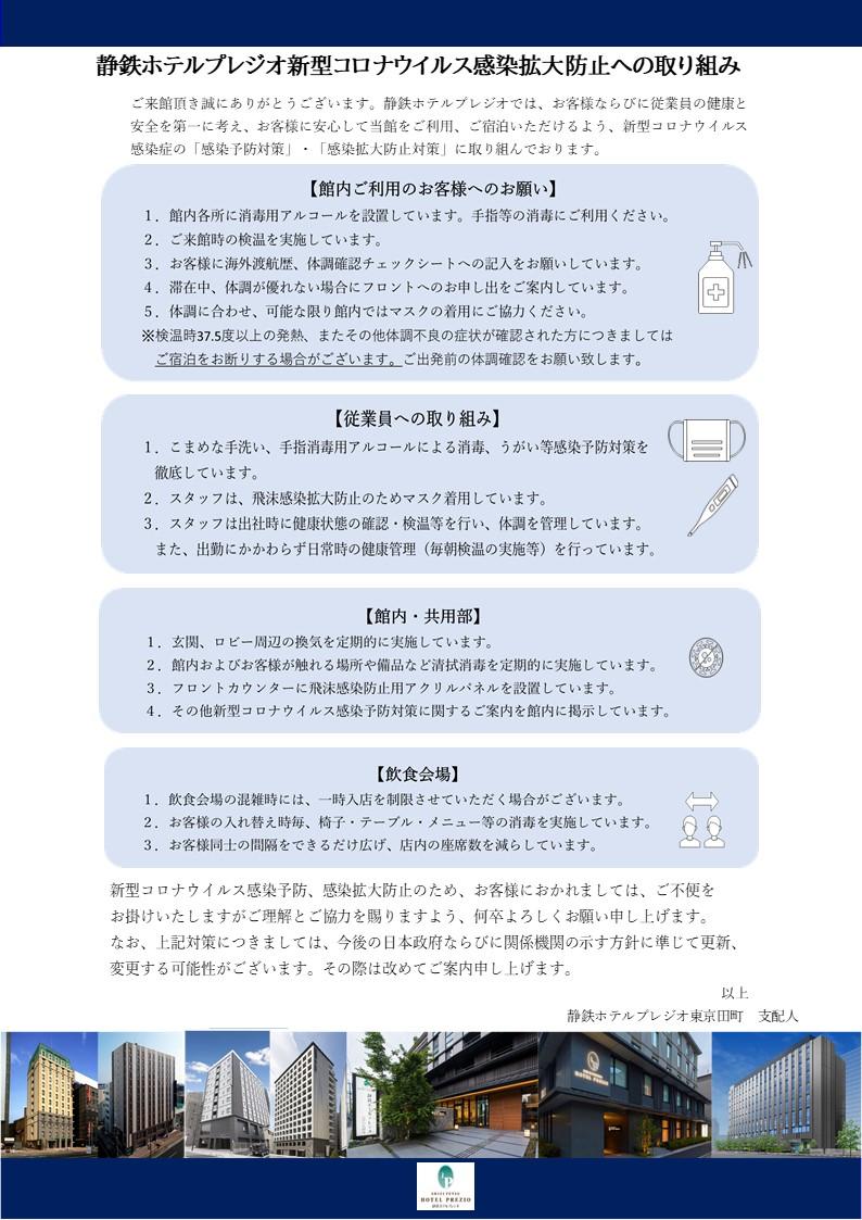 新型コロナウイルス感染拡大防止への取り組み【その➁】