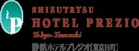 静鉄ホテルプレジオ[東京田町]
