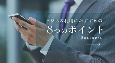 ビジネス利用におすすめの 8つのポイント Business